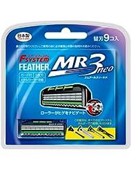 フェザー エフシステム 替刃 MR3ネオ 9コ入