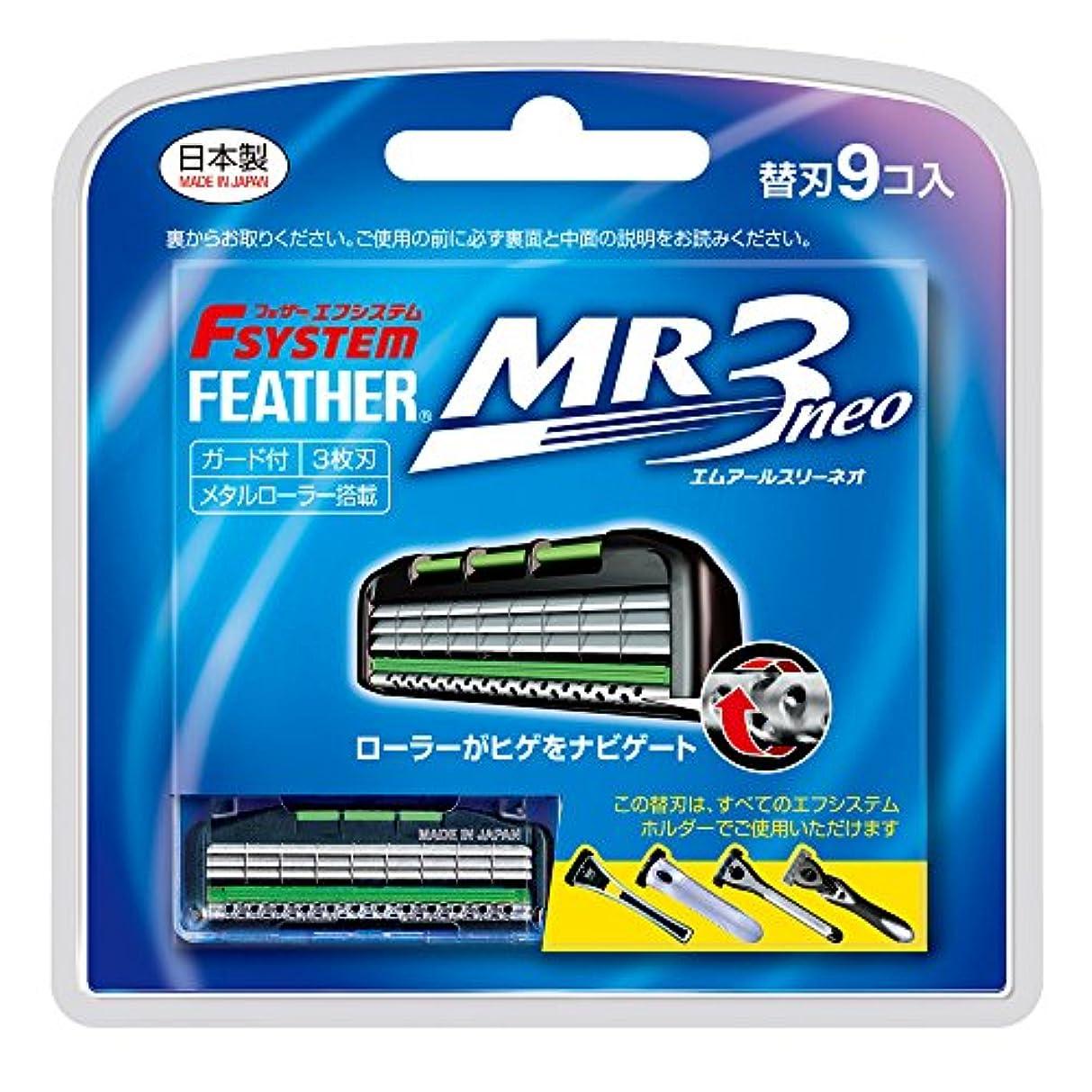 不平を言うきれいに適用済みフェザー エフシステム 替刃 MR3ネオ 9コ入