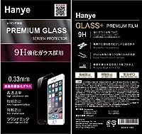 iPhone6S / iPhone6 4.7インチ用 強化ガラス液晶保護フィルム 3D Touch対応 硬度9H 気泡防止 2.5D ラウンドエッジ加工(iPhone6S/iPhone6-2個セット)