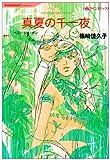 真夏の千一夜 (HQ comics シ 2-3)