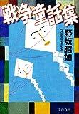 戦争童話集 (中公文庫) 画像