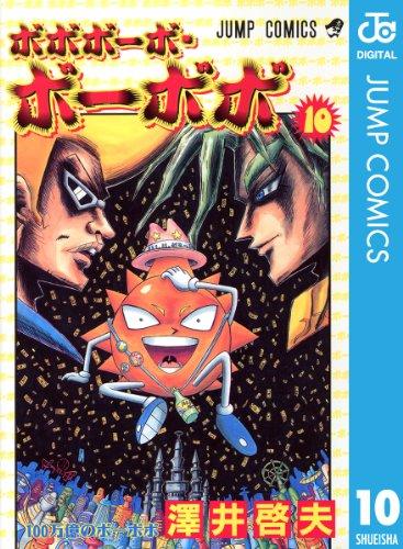 ボボボーボ・ボーボボ 10 (ジャンプコミックスDIGITAL)