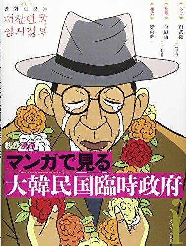 創作漫画 マンガで見る大韓民国臨時政府