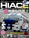 TOYOTA new HIACE fan vol.22 (ヤエスメディアムック348)