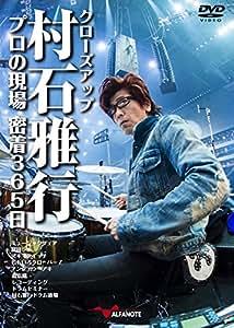 クローズアップ村石雅行 プロの現場 密着365日[2枚組DVD]