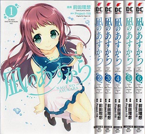凪のあすから コミック 全6巻完結セット (電撃コミックスNEXT)