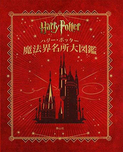 ハリー・ポッター魔法界名所大図鑑 (ハリー・ポッター大図鑑)の詳細を見る