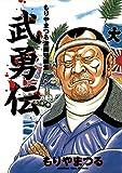 もりやまつる短編集武勇伝 / もりやま つる のシリーズ情報を見る