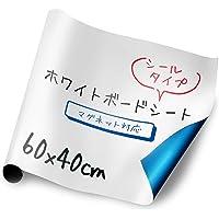 Amyu ホワイト ボード シート マグネット 対応 壁 貼る タイプ シール 子供 部屋 落書き オフィス diy…