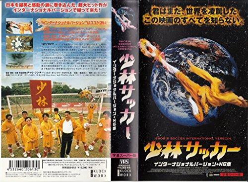 少林サッカー インターナショナルバージョン+NG集 [VHS]