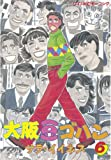 大阪豆ゴハン(6) (モーニングコミックス)