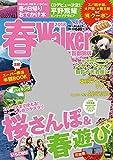 春Walker首都圏版2018 ウォーカームック