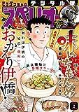 ビッグコミックスペリオール 2019年2号(2018年12月28日発売) [雑誌]