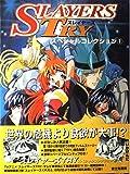 スレイヤーズTRY / ドラゴンマガジン編集部 のシリーズ情報を見る