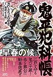 鬼平犯科帳Season Best早春の候。 (SPコミックス SPポケットワイド)