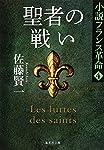 聖者の戦い―小説フランス革命〈4〉 (集英社文庫)
