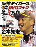 阪神タイガースオリジナルDVDブック 猛虎列伝 vol.2 [雑誌]