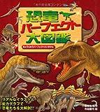 恐竜パーフェクト大図鑑―リアルなイラストと能力グラフで恐竜たちを大解剖!!