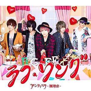 ラフ・ソング (初回限定盤) (DVD付)