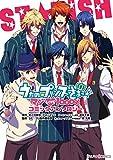 うたの☆プリンスさまっ♪ マジLOVE1000% コミックアンソロジー (シルフコミックス)