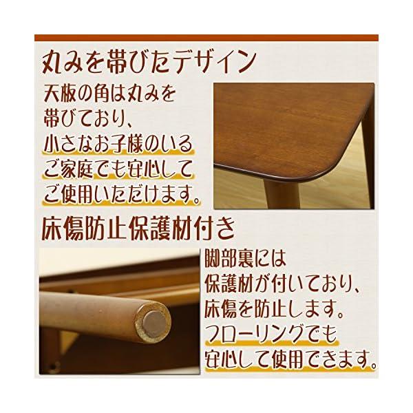 不二貿易 ダイニングテーブル エクレア 幅7...の紹介画像10