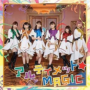【メーカー特典あり】アルティメット☆MAGIC*CD+DVD(特典:特製ブロマイド1枚 *メンバーソロ全6種よりランダム配布)