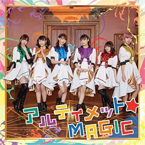 アルティメット☆MAGIC *CD+DVD