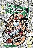 年金未納者ミャーキ (デジタルブックファクトリー)