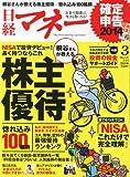 日経マネー 2014年 03月号