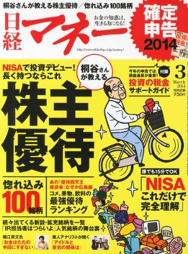 日経マネー 2014年 03月号の詳細を見る