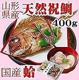 お食い初め 鯛 はまぐり セット 400g 山形県産 天然 真鯛 冷蔵 敷紙 飾り