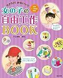 ラクラク! かわいい! ! 女の子の自由工作BOOK