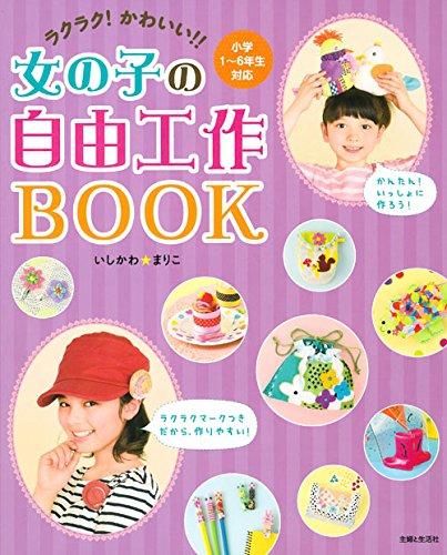 ラクラク! かわいい! ! 女の子の自由工作BOOK...