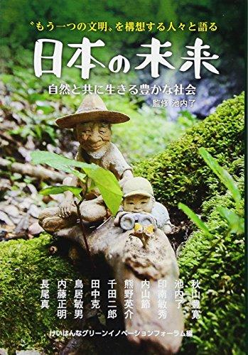 〝もう一つの文明〟を構想する人々と語る「日本の未来」自然と共に生きる豊かな社会