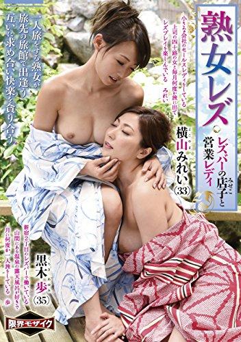Mature women lesbian redbar tenant and sales lady Yokoyama kind not Kuroki step in Ruby [DVD]