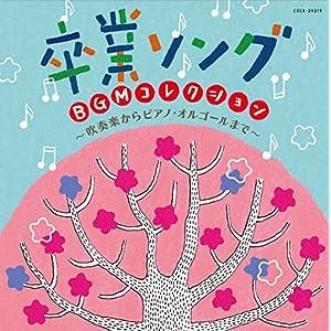 卒業ソング BGMコレクション~吹奏楽からピアノ・オルゴールまで~
