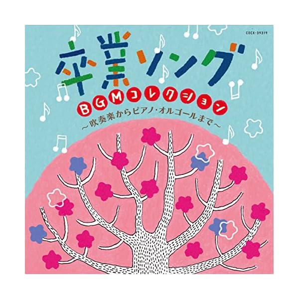 卒業ソング BGMコレクション~吹奏楽からピアノ...の商品画像