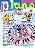 月刊ピアノ 2017年2月号