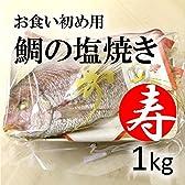 御祝用 お食い初め 敬老の日 天然鯛の塩焼き 国産 1kg (築地直送)タイ 長寿祝い 鯛 日時指定可 メッセージ可【祝鯛1K】