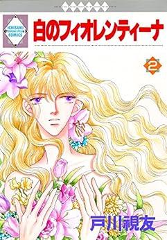 [戸川 視友]の白のフィオレンティーナ(2) (冬水社・いち*ラキコミックス)
