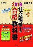 社会福祉士の合格教科書 2019(2018年6月20日発行予定) (合格シリーズ)
