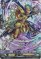 カードファイトヴァンガードG 第7弾「勇輝剣爛」 / G-BT07 / S02 春光の騎士 ベリーモール SP