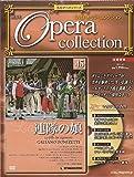全国版DVDオペラ・コレクション 第46号 名作オペラシリーズ~ワーグナー『ラインの黄金』 レヴァイン指揮