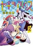 セキツイハウス (2) (電撃コミックスNEXT)