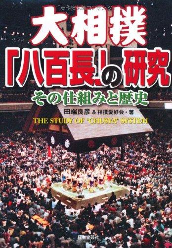 貴乃花親方 大相撲「八百長」の研究