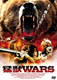 猛獣WARS [DVD]