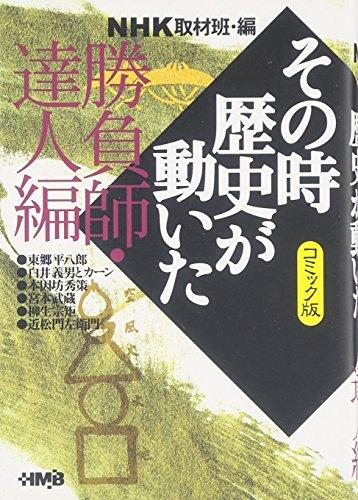 NHKその時歴史が動いたコミック版 勝負師・達人編 (ホーム社漫画文庫) -
