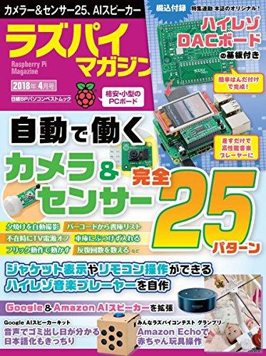 ラズパイマガジン 2018年4月号 (日経BPパソコンベストムック)