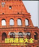 世界建築大全 より深く楽しむために