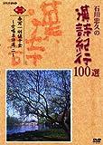 石川忠久の漢詩紀行100選 第二巻 春宵一刻値千金 [DVD]